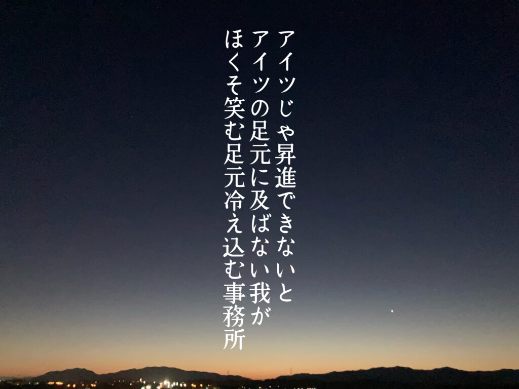 poem・dark side
