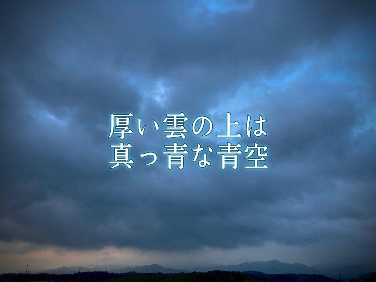 分厚い雲の上は、常に真っ青な空が広がっている