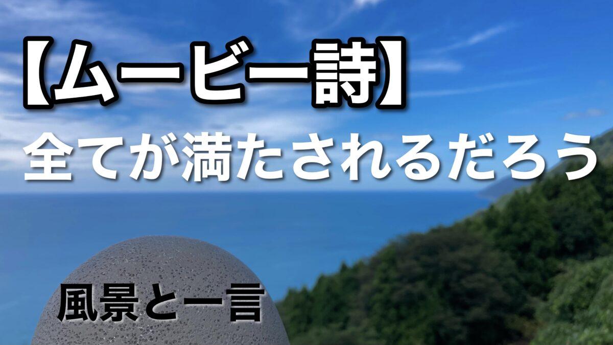 ヒトコトグラム・ムービー【ムービー詩】